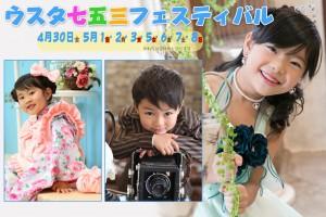 2016,5七五三衣裳展